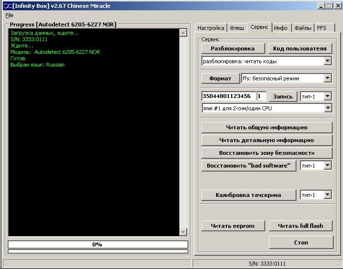 n98i software